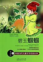 Huang Beijia Children anthology: Jasper Grasshopper(Chinese Edition)