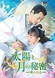 太陽と月の秘密~離人心上~ DVD-BOX2[DVD]