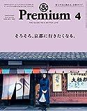 &Premium(アンド プレミアム) 2020年 04 月号 [そろそろ、京都に行きたくなる。]