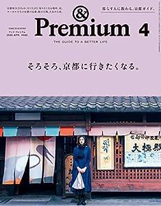 &Premium(アンド プレミアム) 2020年 04 月号 [そろそろ、京都に行きたくなる。]の表紙