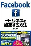 Facebookでビジネスを加速する方法 中嶋 茂夫
