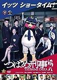 つばめ刑事 1巻[DVD]
