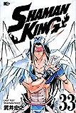 SHAMAN KING(33) (マガジンエッジKC)