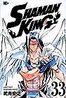 KC完結版 SHAMAN KING 第33巻