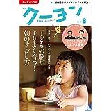 月刊 クーヨン 2019年 08月号 [雑誌]