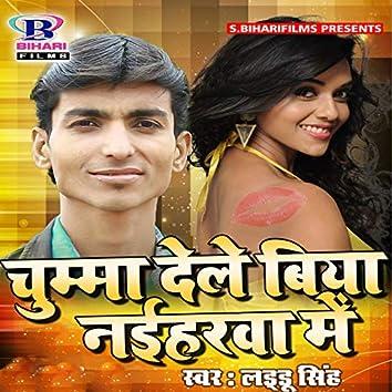 Chumma Dele Biya Naiharwa Mein - Single