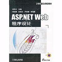 ASP.NET Web程序设计(21世纪重点大学规划教材)