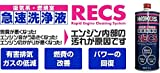 ワコーズ RECS 急速エンジンクリーニングシステム
