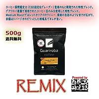 (豆のまま) MEDIUM ROAST 中浅煎 Remix Blend スペシャルティコーヒー 500g