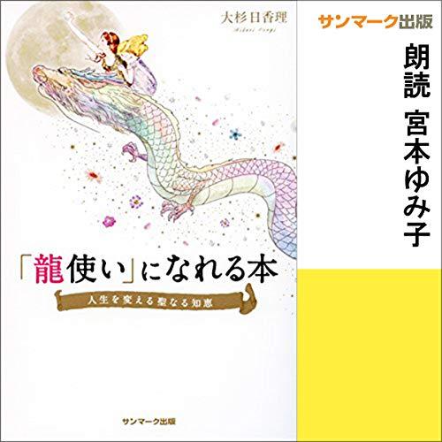 『「龍使い」になれる本』のカバーアート