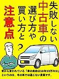 失敗しない中古車の選び方や買い方と注意点: 【運転】【生活】【洗車】【燃料費】【オイル】【修復歴】【ローン】