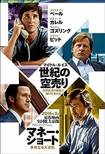 マネー・ショート 華麗なる大逆転 (2015) The Big Short