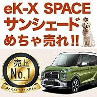 eKクロス スペース 新型 eKスペース B34A/B35A/B37A/B38A型 銀シェードより黒サンシェード 車中泊 カーフィルム 防災グッズで人気 フロント用 『01s-d012-fu』