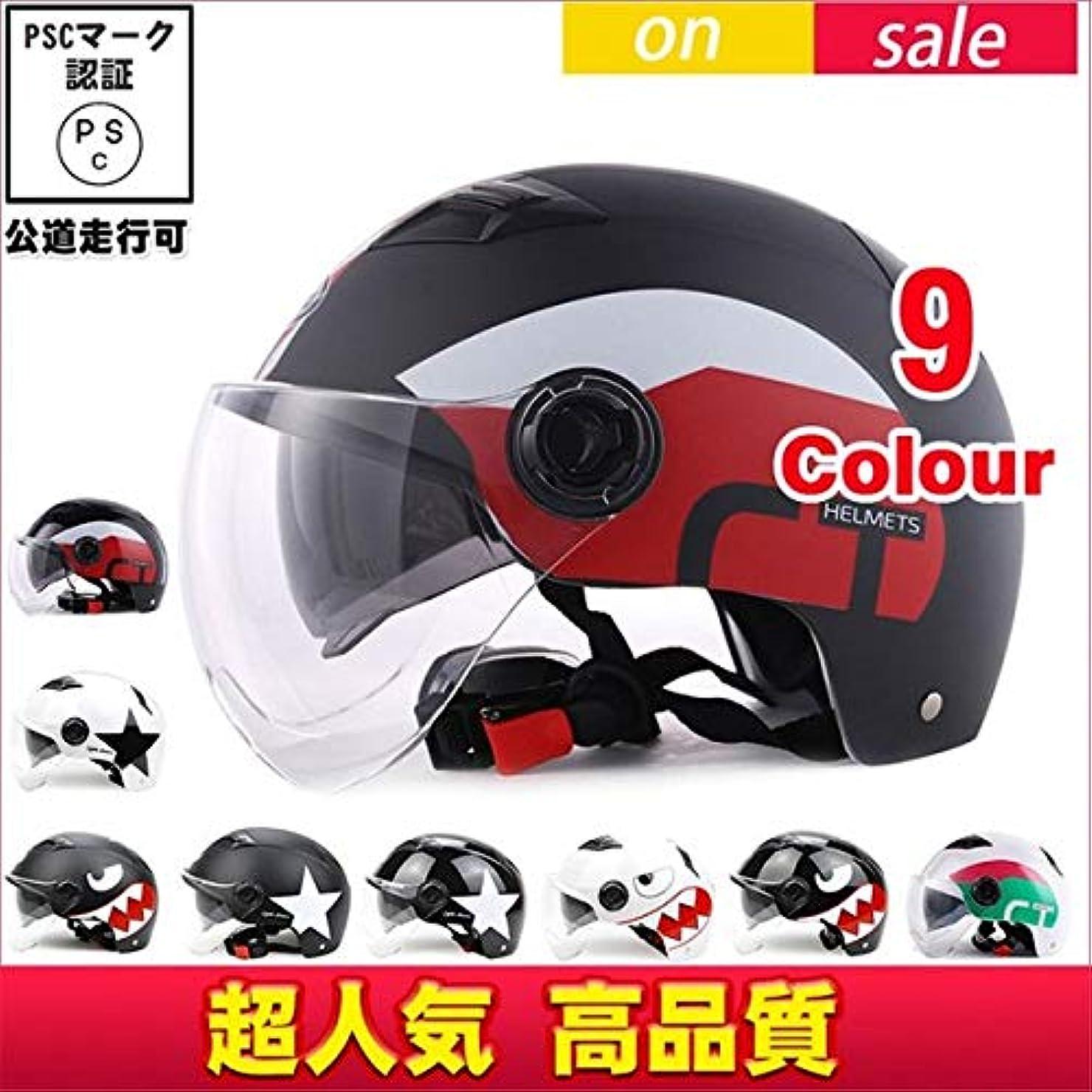 静めるヒープ保安バイクヘルメット ジェットヘルメット 超人気 Bike Helmet ダブルシールドメンズ レディース 半帽ヘルメット 艶消しブラック二重レンズ夏用