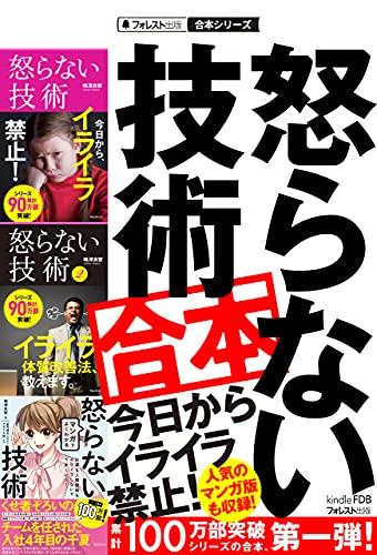 【Amazon.co.jp 限定】怒らない技術 合本: Kindle FDB「合本」シリーズ