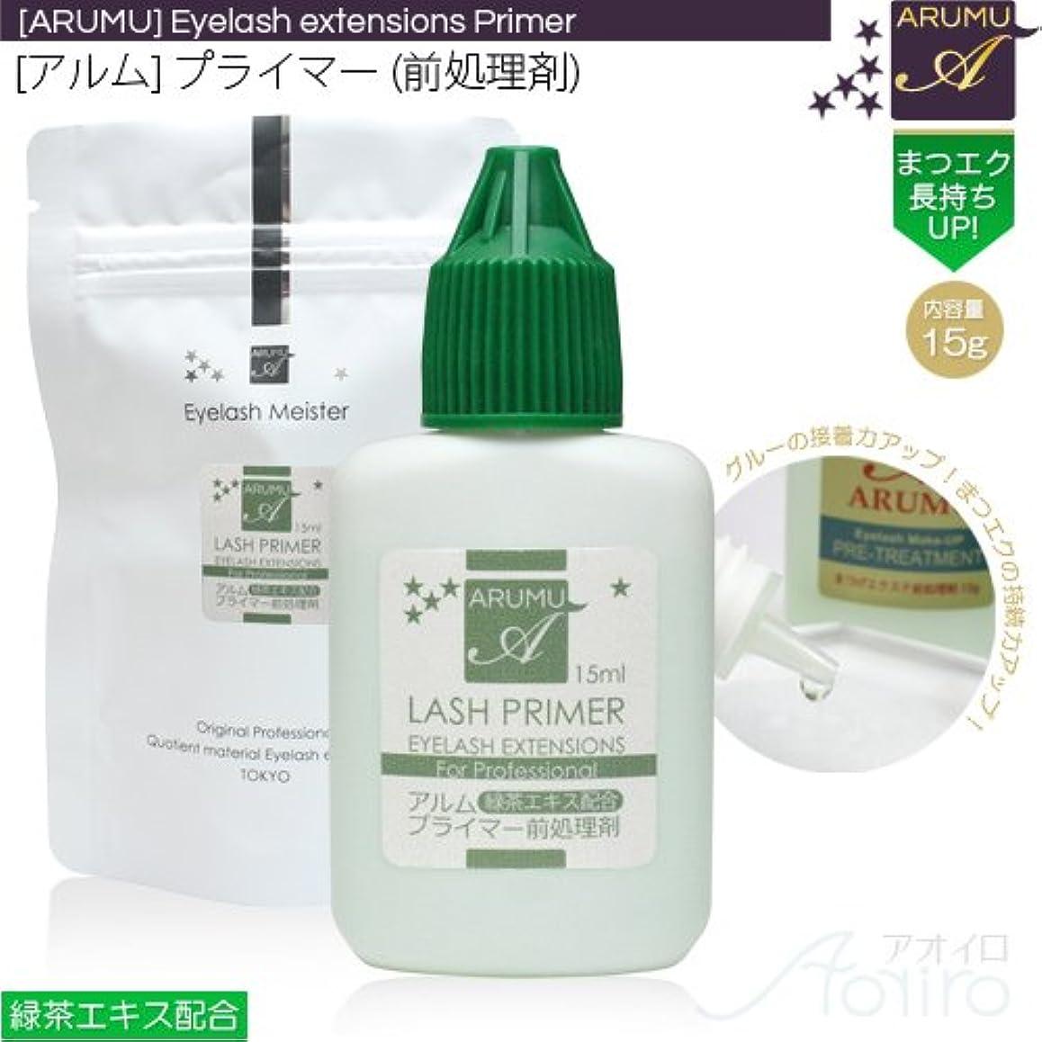 見つけた賃金コンドーム【ARUMU アルム】まつげエクステ専用緑茶配合前処理剤 (1個)