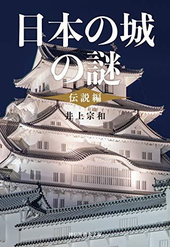 日本の城の謎〈伝説編〉 (祥伝社黄金文庫)
