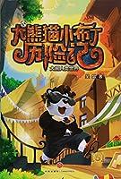 大熊猫小布丁历险记:大闹人类世界