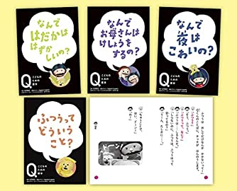 NHK Eテレ「Q~こどものための哲学」 第三期