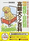 愛犬のための 症状・目的別 高齢犬ケア百科 食べる・歩く・排泄困難、加齢による病に対応 - 須崎 恭彦