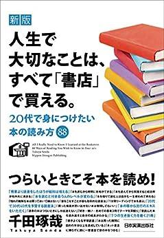 [千田琢哉]の新版 人生で大切なことは、すべて「書店」で買える。 20代で身につけたい本の読み方88