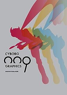 サイボーグ009グラフィクス 超決定版画集
