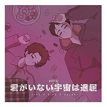 君がいない宇宙は退屈だ! (feat. シラ, チュン&カロイ)