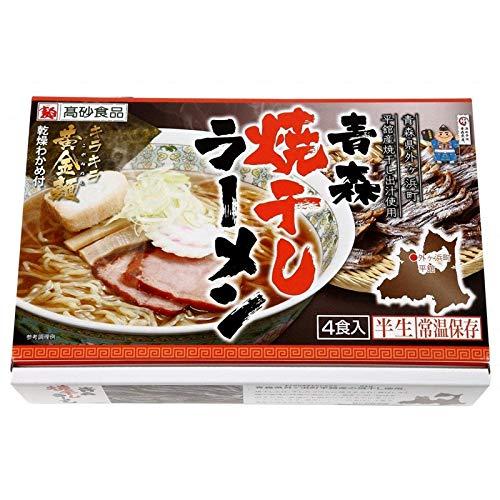 高砂食品 青森焼干しラーメン 醤油味 ギフト用4食入り 半生麺【常温保存可能】