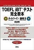 510em3AqeOL. SL160  - 「英検」「TOEIC」が海外移住・海外就職に役に立たないといわれる本当の理由