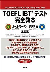 TOEFL iBTテスト 完全教本