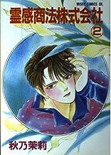 霊感商法株式会社 2 (ミッシィコミックス)