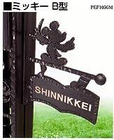 新日軽 ディズニー建材 ディズニーサイン(表札)ミッキーB型 人の目にとまるサインです。