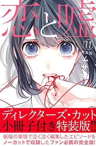 恋と嘘(11)特装版 _0