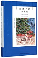 Agatha Christie Hercule Poirot's Christmas (Chinese Edition)