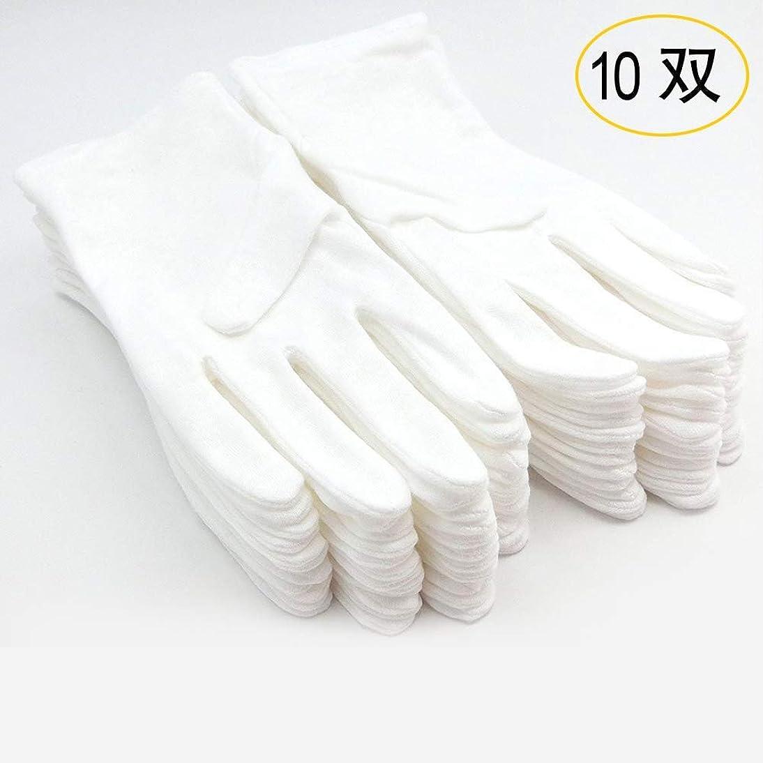 浅い予測子再編成する綿手袋 純綿100% 通気性 コットン手袋 10双組