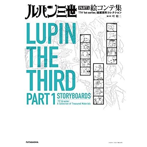ルパン三世 PART1 絵コンテ集 「TV 1st series」秘蔵資料コレクション