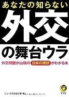 あなたの知らない外交の舞台ウラ (KAWADE夢文庫)