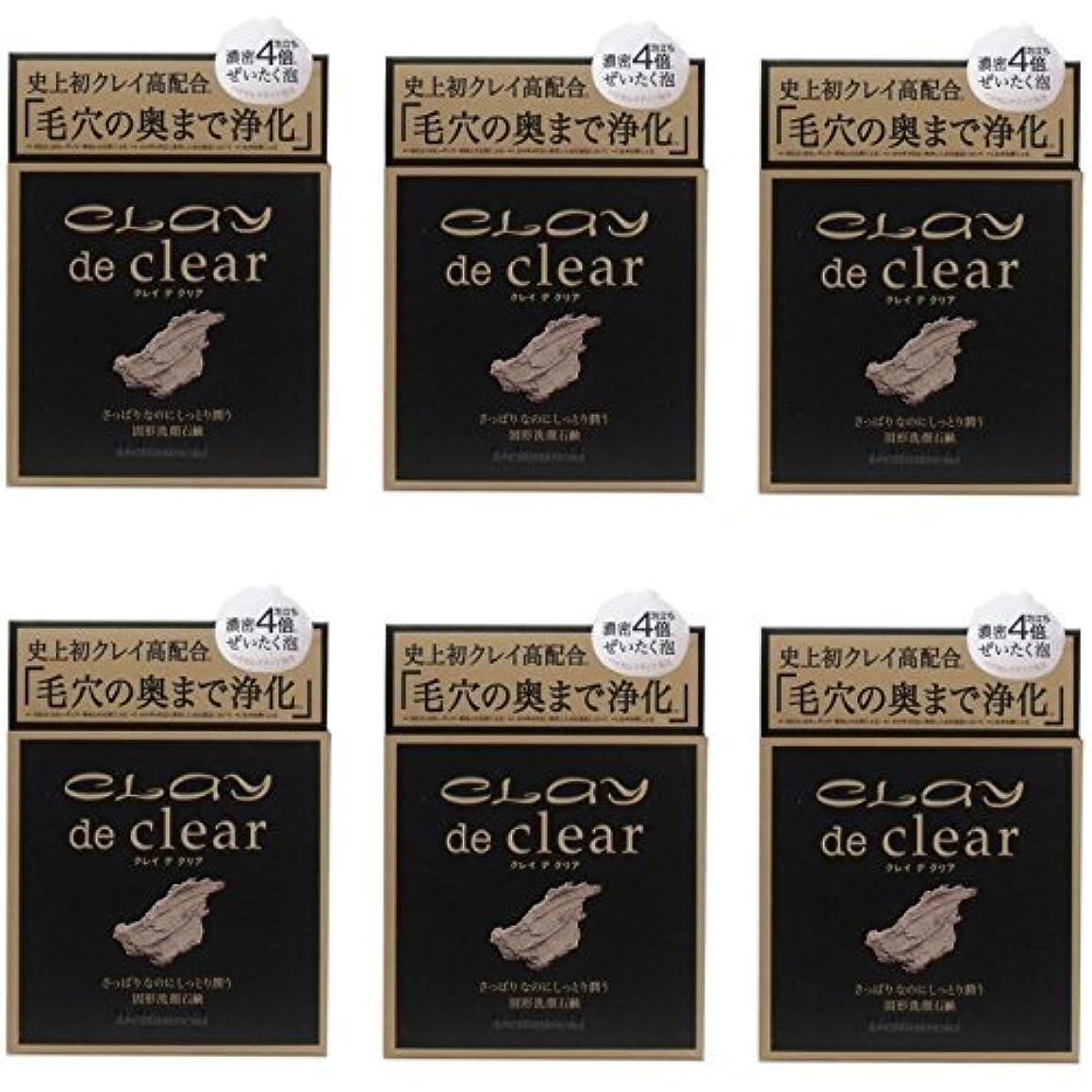 レンド減らすそれら【まとめ買い】クレイ デ クリア フェイシャルソープ 80g【×6個】
