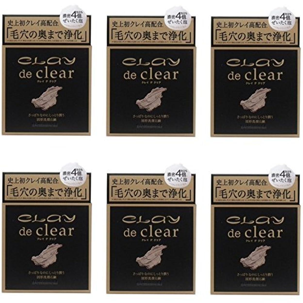 いつか永遠に面倒【まとめ買い】クレイ デ クリア フェイシャルソープ 80g【×6個】