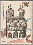 鈴木信太郎全集〈第1巻〉訳詩 (1972年)