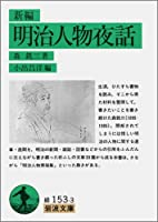 新編 明治人物夜話 (岩波文庫)