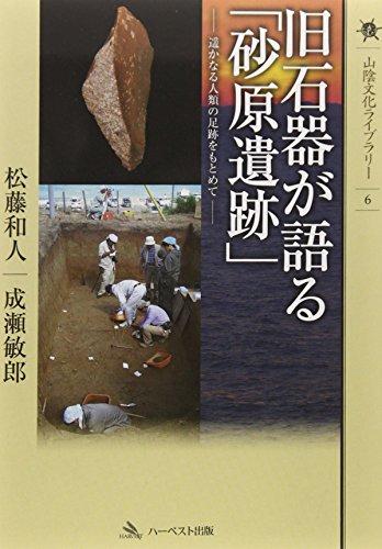 旧石器が語る「砂原遺跡」 (山陰文化ライブラリー)