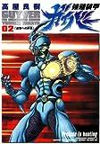 強殖装甲ガイバー(2) (角川コミックス・エース)