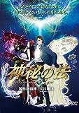 神秘の法-The Mystical Laws- [DVD] image