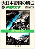 大日本帝国の興亡 (4) (ハヤカワ文庫 NF (104))