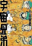 宇宙兄弟(37) (モーニングコミックス)