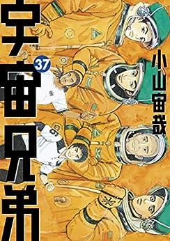 [小山宙哉]の宇宙兄弟(37) (モーニングコミックス)