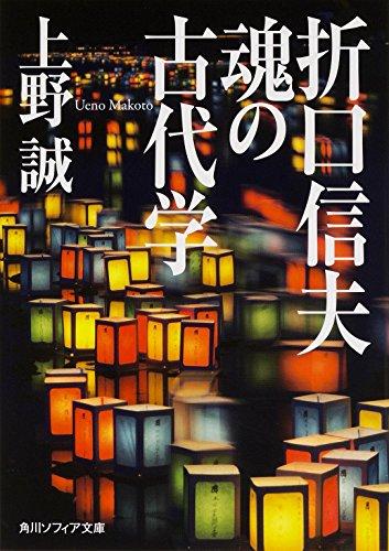 折口信夫 魂の古代学 (角川ソフィア文庫)