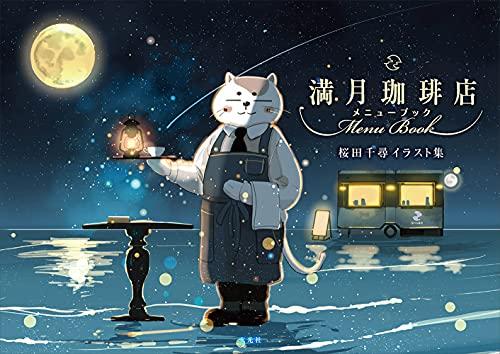 桜田千尋イラスト集 満月珈琲店メニューブック