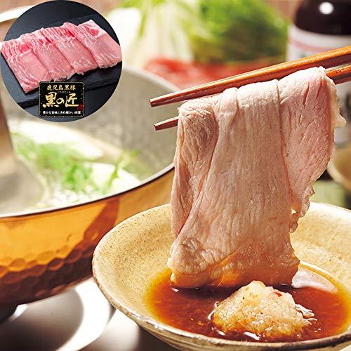 鹿児島県産 黒豚 「黒の匠」 ロースしゃぶしゃぶ(400g)